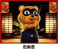 tanukichi.jpg