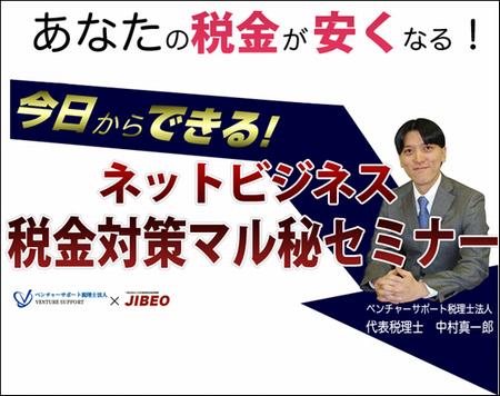 【動画ダウンロード版】ネットビジネス税金対策マル秘セミナー