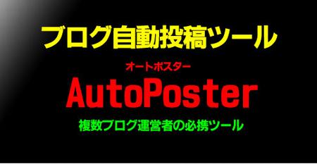 無料ブログ・MT・WP 自動投稿ツール AutoPoster