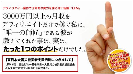 アフィリで月収3000万円!LFM-TVストリーミング版