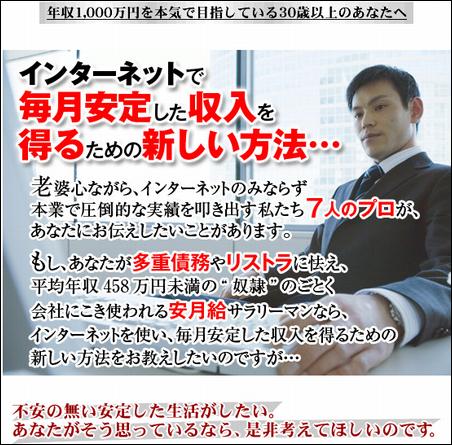 成果保障型 寺子屋式インターネットビジネス塾「THE ALLIANCE」