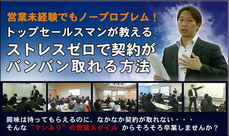 """"""" クロージング """" のいらない 超高確率営業法!!"""