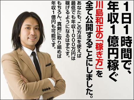 川島和正の「1000MANプログラム」