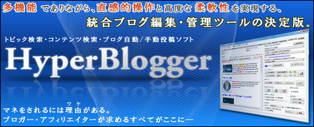 HyperBloggerハイグレードエディション