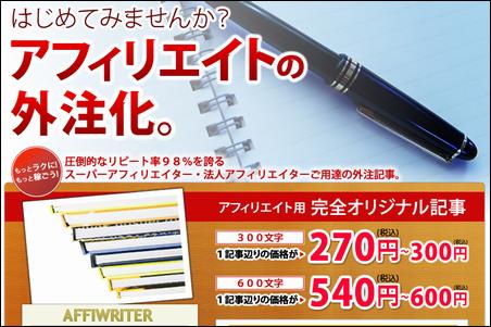 アフィリエイト用ブログ記事外注化【アフィライター600(10記事)】