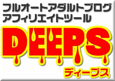 【最強ツール】アダルトアフィリツール「deepsディープス」