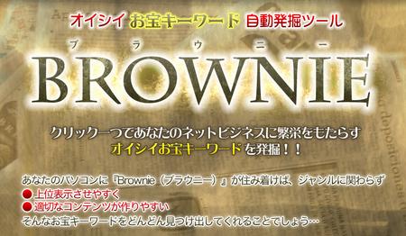 『Brownie(ブラウニー)』オイシイけれどお菓子じゃない!何がオイシイかは使えばワカル!ザクザク見つかるお宝キーワード。超強力なキーワード発掘ツールが遂に誕生!
