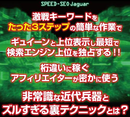 激戦キーワードをたった3ステップの簡単な作業でギュイーンと検索エンジン一位を奪取する!SPEED-SEO JUGUAR(ジャガー)