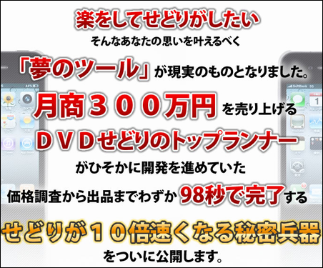 DVDせどりで月商300万円稼ぎだす秘密兵器~せどらーネットPremium