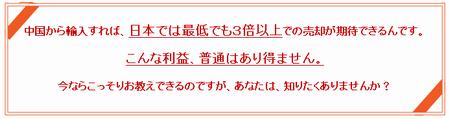 【NHKの「おはよう日本」にて特集☆】自宅にいながら、中国から輸入しヤフオクで売る。『在宅中国貿易』1