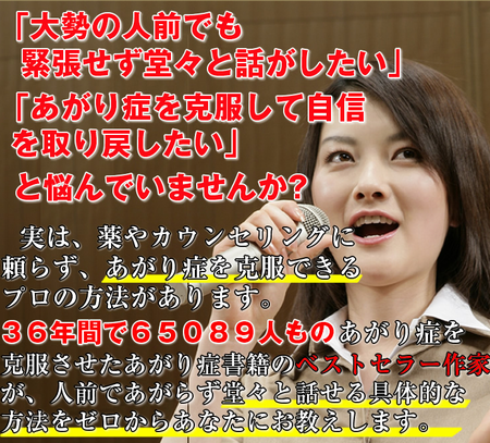 【NHKに出演!金井式あがり症克服法】65,089人が成功したプロが伝授するあがり症克服法(極秘セミナーDVD付き)