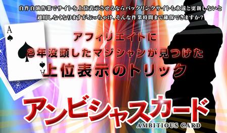 マジシャンが明かす上位表示SEOのトリック「アンビシャスカード」