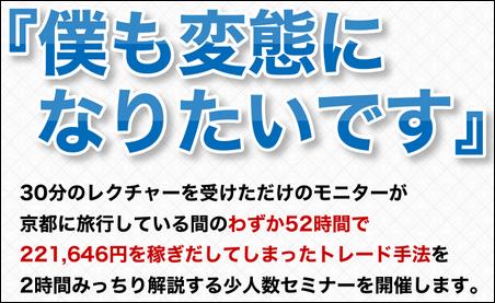FX【変態】セミナー|京都旅行中のわずか52時間で22万円以上の利益を出した「順張り裁量トレード」と「勝者の習慣」を手に入れる方法