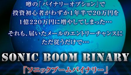 【骨太】ソニックブームバイナリー『SONIC BOOM BINARY』