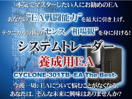 「-EA The Best- CYCLONE-301TB」