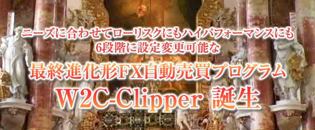 W2C-Clipper「クリッパー【FX自動売買ソフト探しからの解放】MT4資産運用システム」