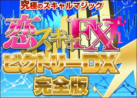 【新発売】FX初心者でも空いた時間にぱぱっと稼ぐ、究極のスキャルマジック- 恋スキャFXビクトリーDX完全版
