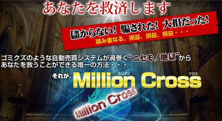 異色のFXプロトレーダ直伝 『Million Cross』+ 『Million Cross 改』