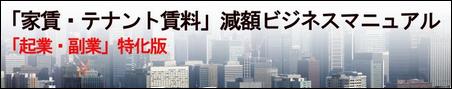 経費削減策!「家賃・テナント賃料」減額ビジネスマニュアル 「起業・副業」特化版