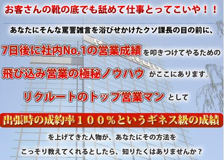 礒崎式トップ営業マン養成マニュアル
