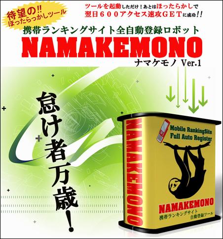 ツール起動だけで翌日600アクセスGET!携帯ランキングサイト完全自動登録ロボット『NAMAKEMONO~ナマケモノ』