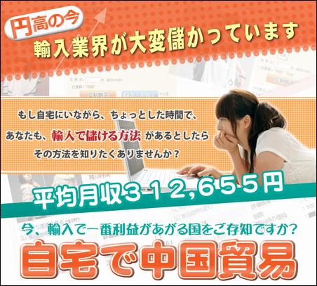 【NHKの「おはよう日本」にて特集☆】自宅にいながら、中国から輸入しヤフオクで売る。『在宅中国貿易』