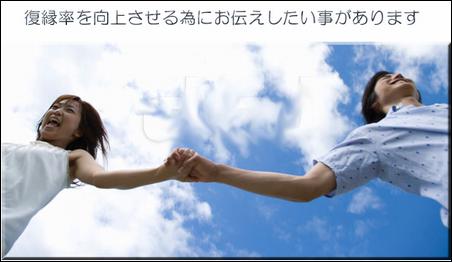 【女性版】復縁マニュアル