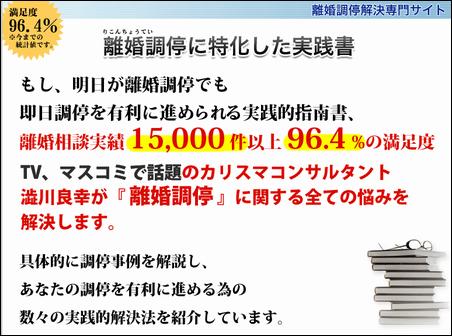 離婚調停成功マニュアル 澁川良幸離婚カウンセラーによる最新ノウハウ