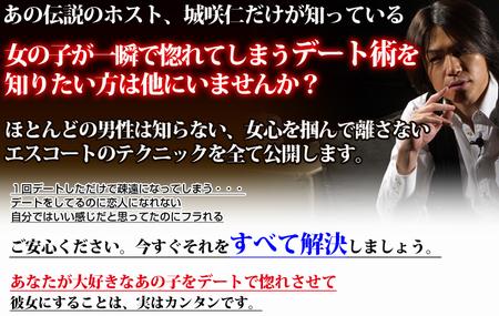 【彼女の作り方】城咲仁のモテる男養成講座『今からモテにいくぞ!』今モテ デート編