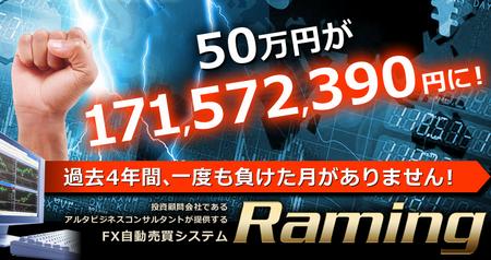 新世代版FX自動売買ソフト  『EA Raming』  - 過去4年間で負けた月がありません