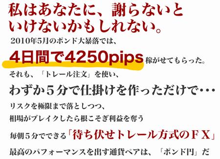インスタントFXシステム【ポンド円トレール】