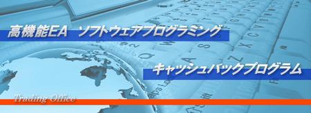 FXプログラムトレーディングシステム FALCON(ファルコン) -4戦略EA-【専用口座版】