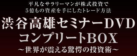 【渋谷高雄セミナーDVDフルコンプリートパック】