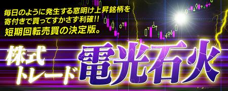 【レイバス】株式トレード電光石火※陽線銘柄に朝一で乗る