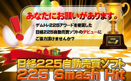 ゲムトレ225アワード受賞作品!225 Smash Hit自動売買ソフト。4年9カ月間負けなし!たった1日1回の安心トレードで50万円が1年で340万円になり、約5年で897万円になった!