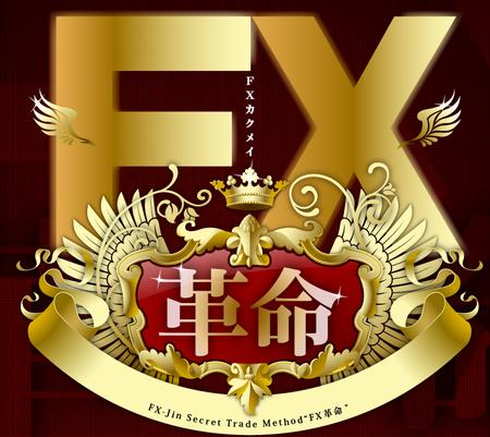 【3000本突破!】FX革命