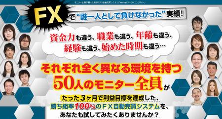 モニター全員が勝った奇跡のFX自動売買システム「WinningFX~ウイニングFX~」