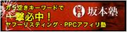 坂本塾 ガラ空きキーワードで一撃必中!ヤフーリスティング・PPCアフィリ塾