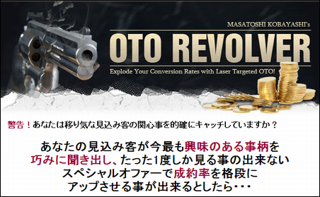OTO Revolver