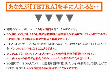 【TETRA】
