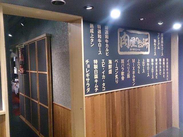 201409shinyokoniku9.jpg