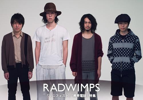 RADWIMPS.jpg