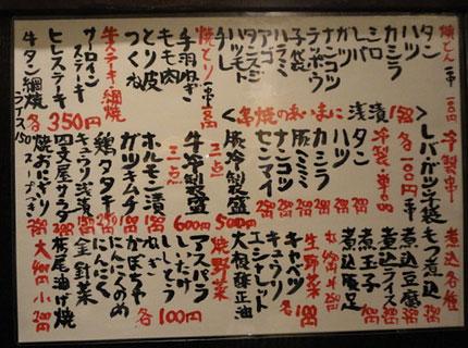 新宿 四文屋