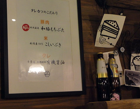 新潟カツ丼 タレカツ(たれかつ) 吉祥寺店