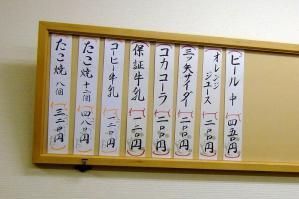 Takoyaki_Umaiya-2.jpg