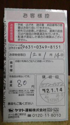 2012011420200000.jpg