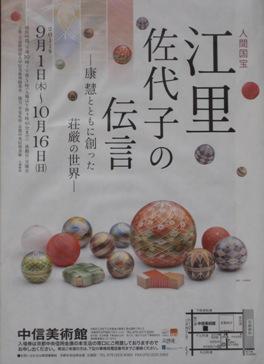 江里佐代子の伝言 ポスター