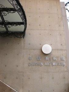 中信美術館4