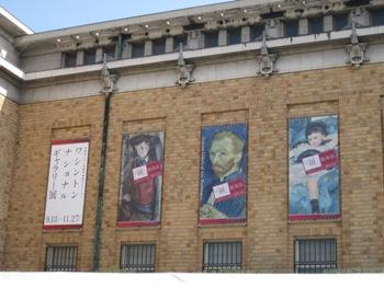 京都市美術館 ワシントン