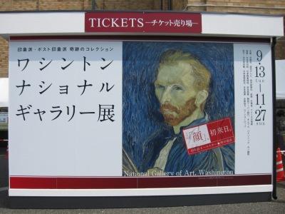 京都市美術館 ワシントン ナショナルギャラリー ゴッホ